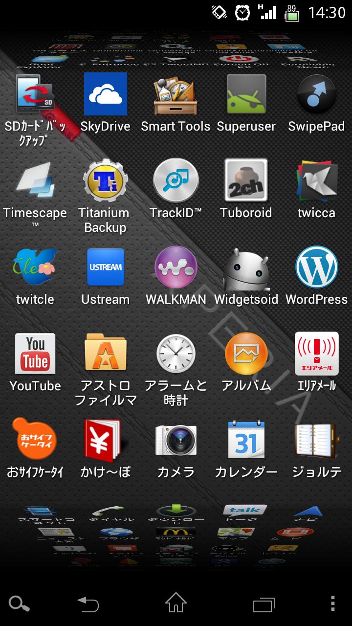 スマートフォンではじめて「iD」アプリを使う|か …