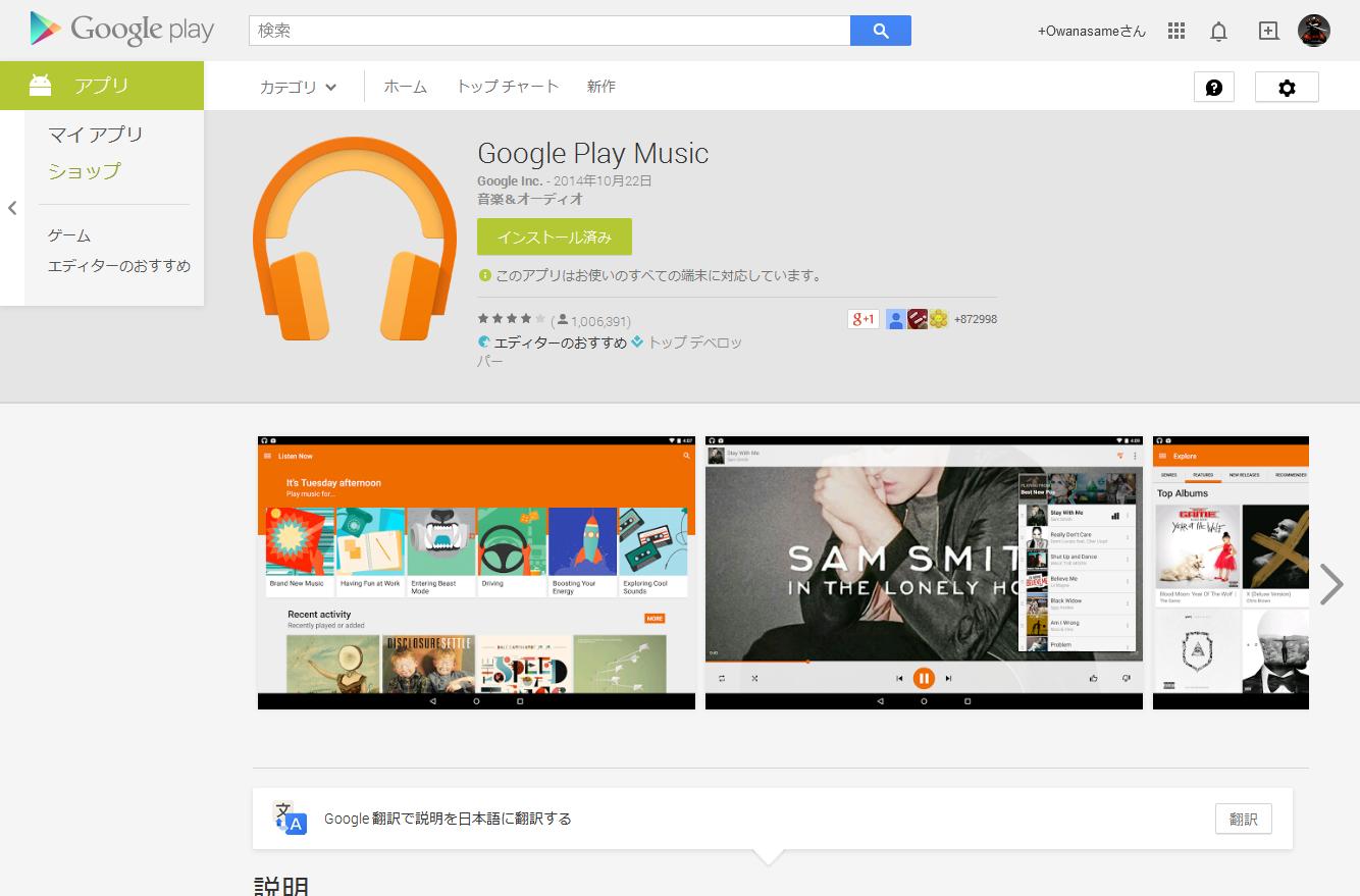 【アプリ】Google Music beta(Playミュージック)をクラウド利用する方法