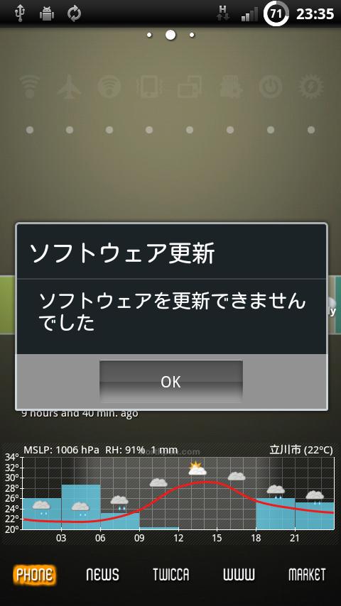 【OSアップデート】…rooted端末における事前準備(一部修正)