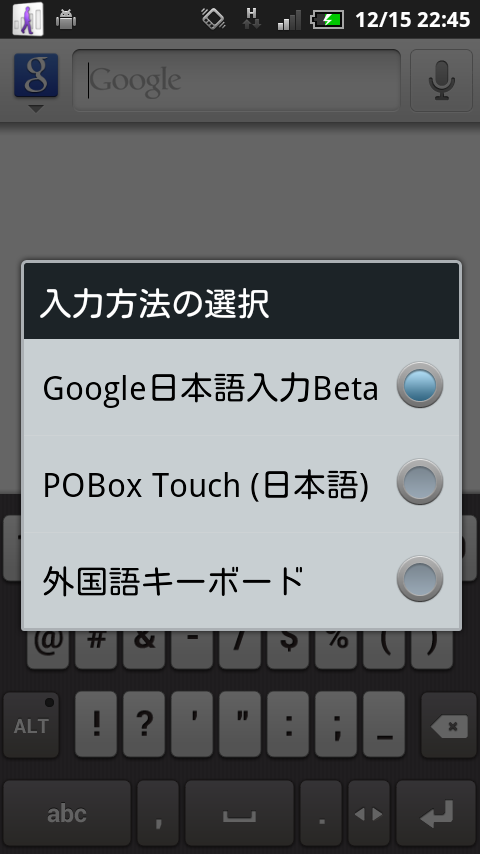 【アプリ】POBox Touch vs Google日本語入力