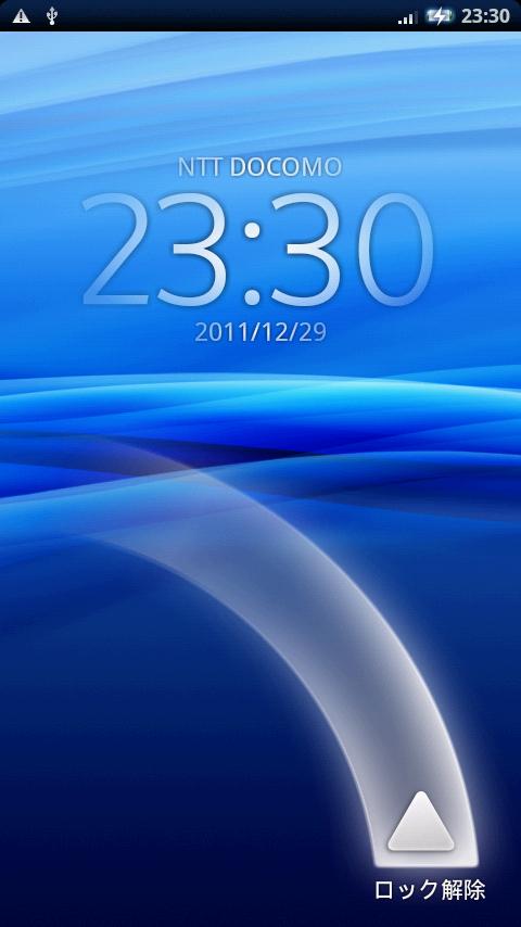 【Xperia】1.6へのバージョンダウン