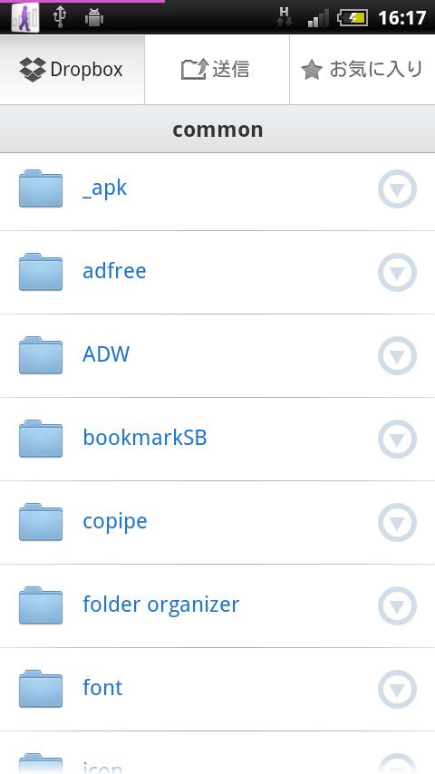 【アプリ】オンラインストレージ:Dropbox 今なら+5GB増量可!