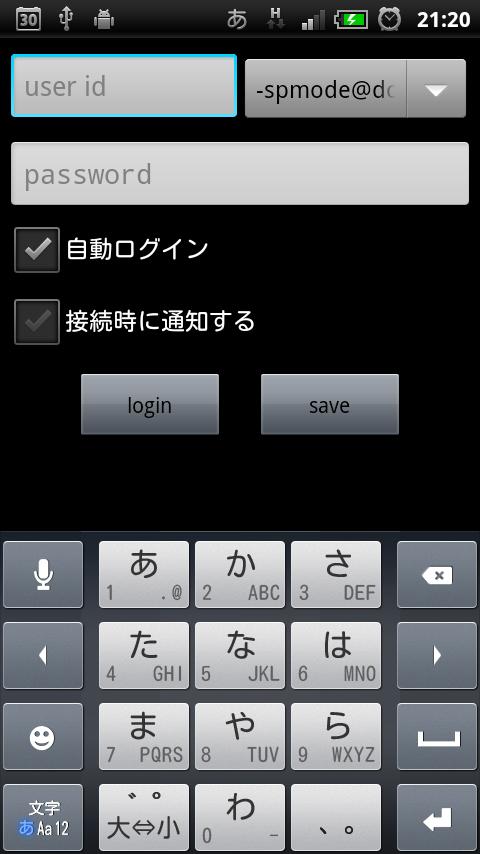 【アプリ】公衆無線LANアクセスに便利なアプリ:公衆無線LAN自動ログイン