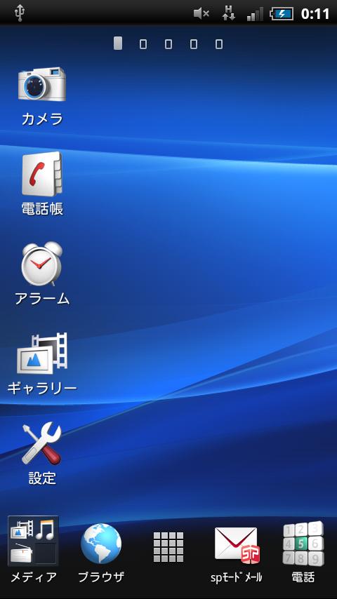 【アプリ】ソニエリホーム改 *要root