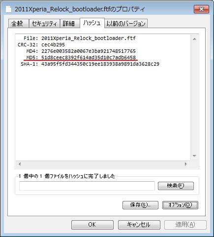【ソフト】「これ同じファイルかなぁ」を確認する策:HashCheck Shell Extension