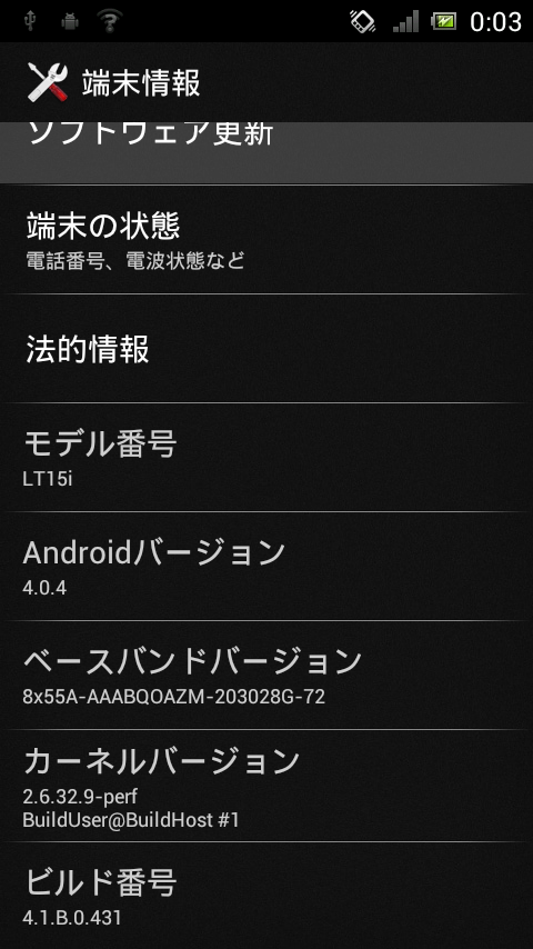 【arc】LT15i用ICS(4.0.4)導入+rootキット from 五郎さん ※rootは要Bootloader Unlock