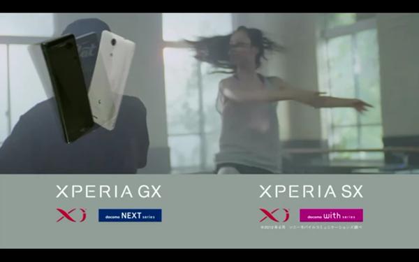 【Xperia GX・SX】CM動画 ほか