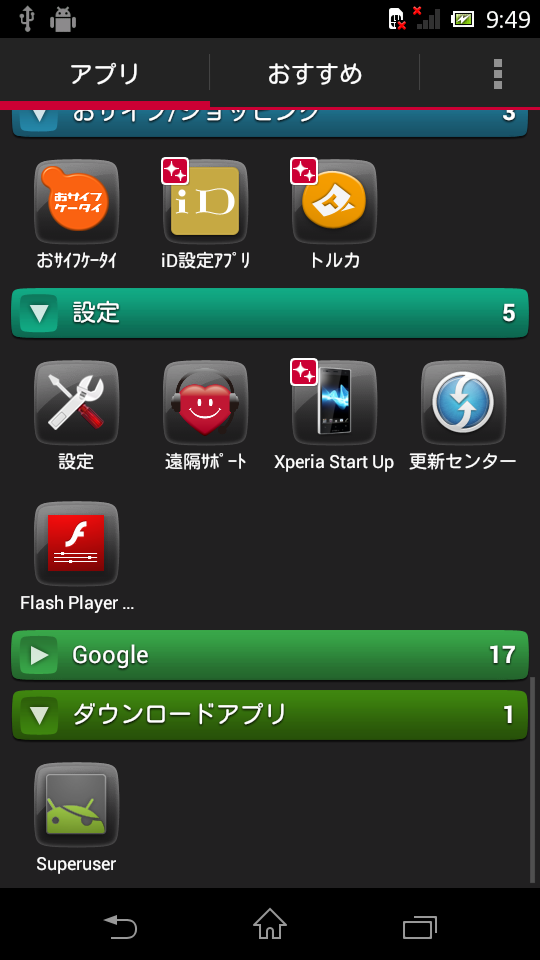 【Xperia GX・SX】1クリックrooted!!!