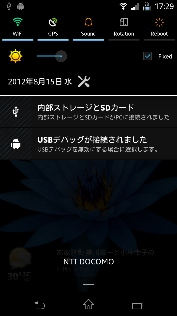 【Xperia GX・SX】バッテリー100段階+トグルスイッチmod (要root)