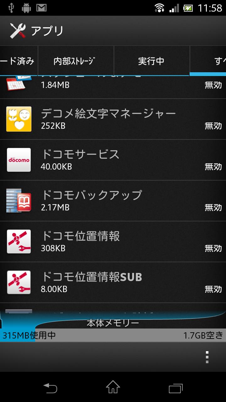 【Xperia GX・SX】非rootで削除/無効にできるサービス一覧(ドコモ独自サービスほか)