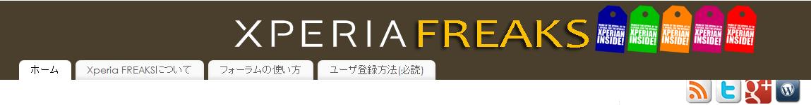 【お知らせ】Xperia FREAKSフォーラム プレオープン中
