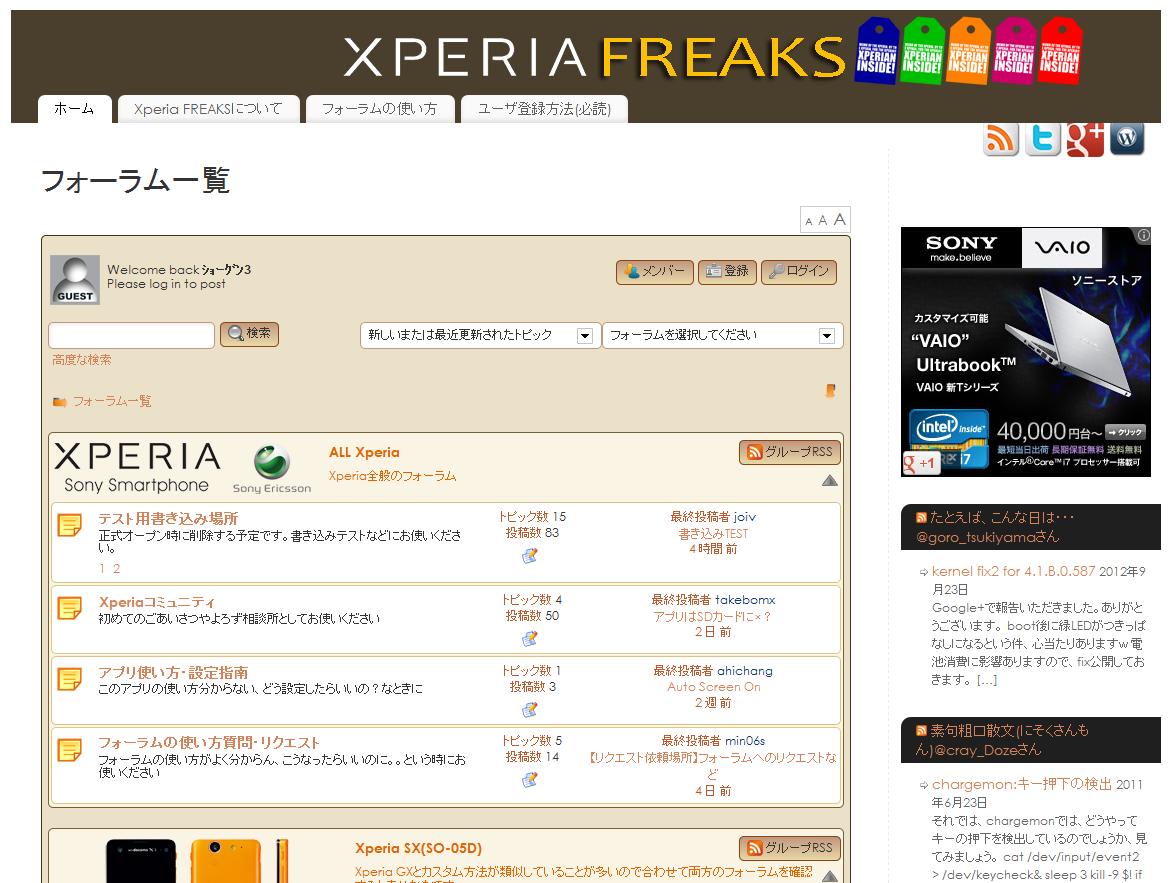 【お知らせ】Xperia FREAKS正式オープン!