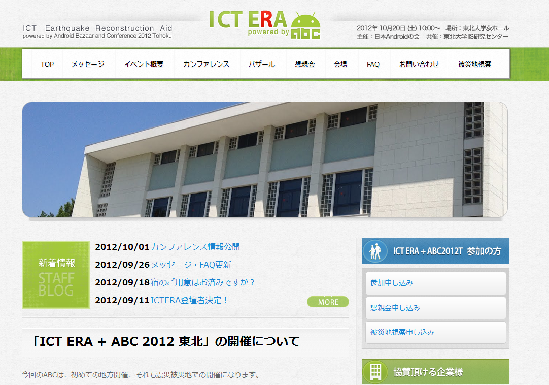 【コラム】10/20(土) ICT ERA + ABC 2012 東北開催のお知らせ