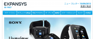 【GX】一足お先にGmail&新Sonyメディアアプリ導入