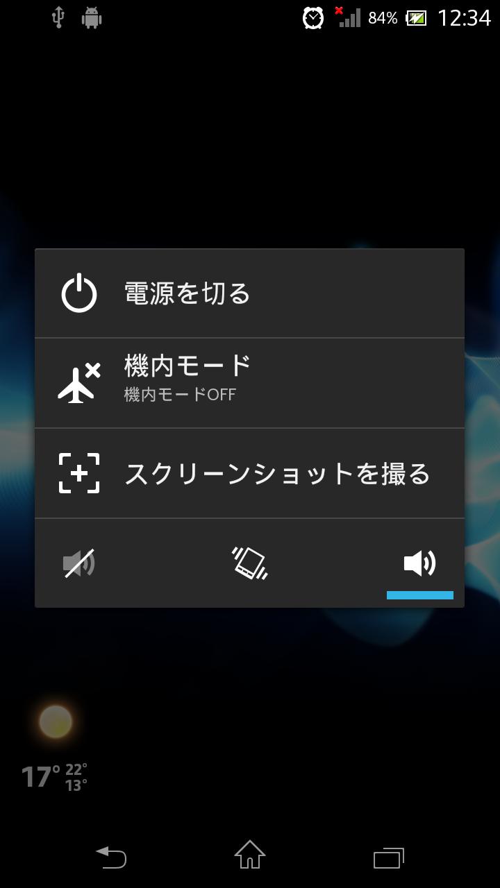 【Xperia GX】兄弟モデルXperia TX化してみる