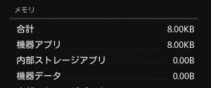 【Z】非rootで削除/無効にできるサービス一覧(ドコモ独自サービスほか)