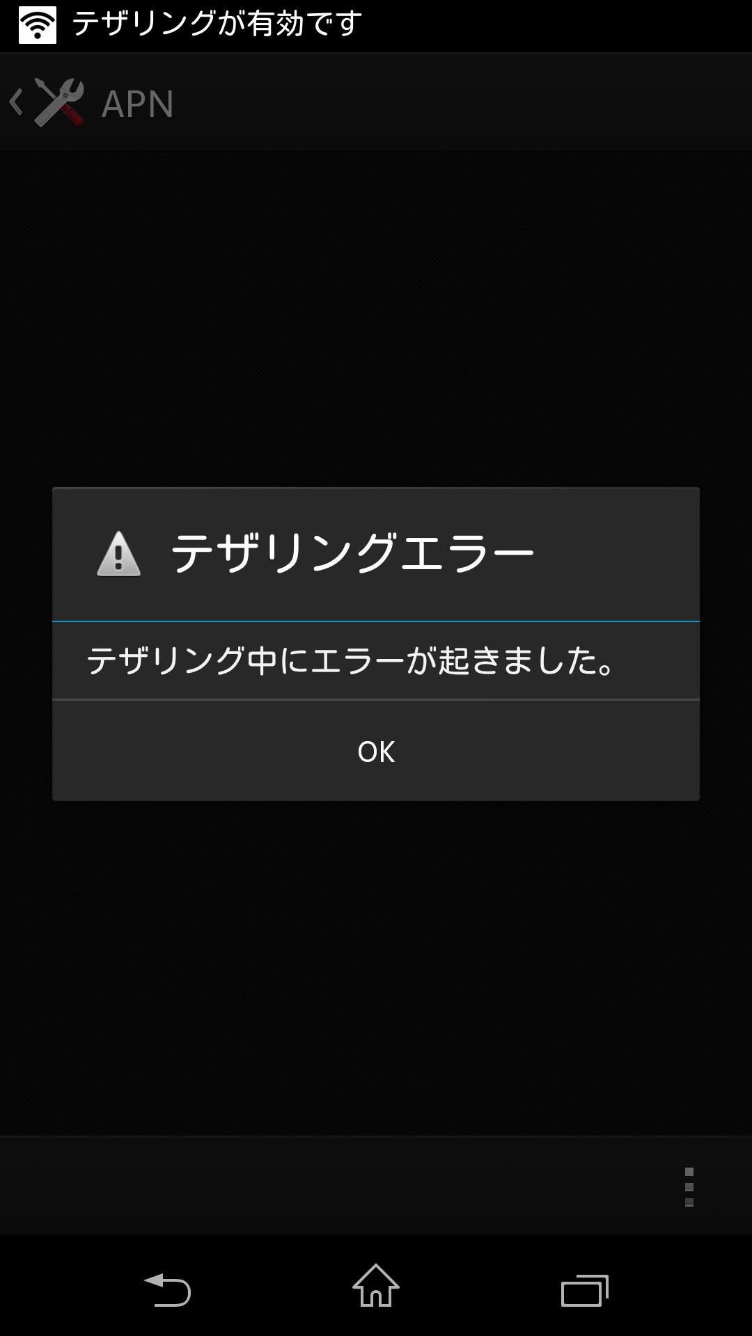 【コラム】Xperia Zでmopera U経由のテザリングができた理由