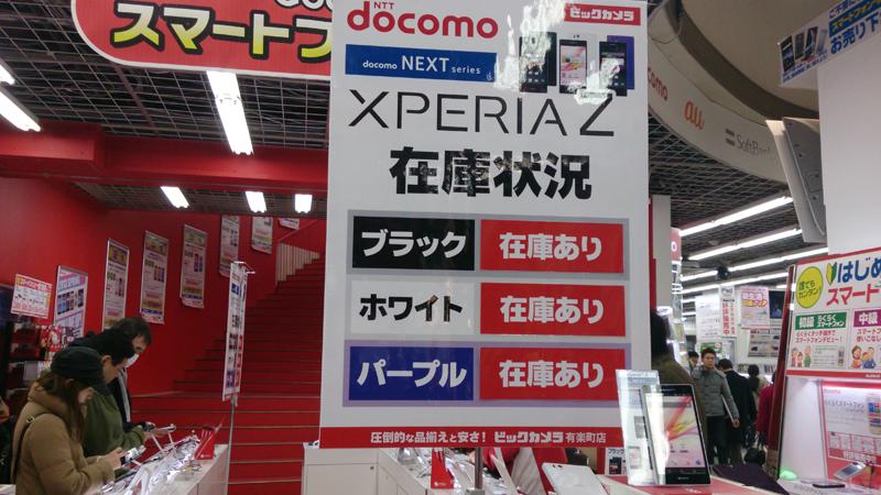 【コラム】Xperia Zを使ってみた率直な5つの感想