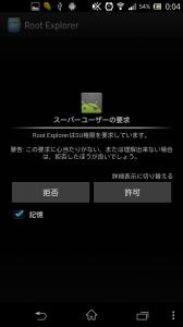 prepare-root-09