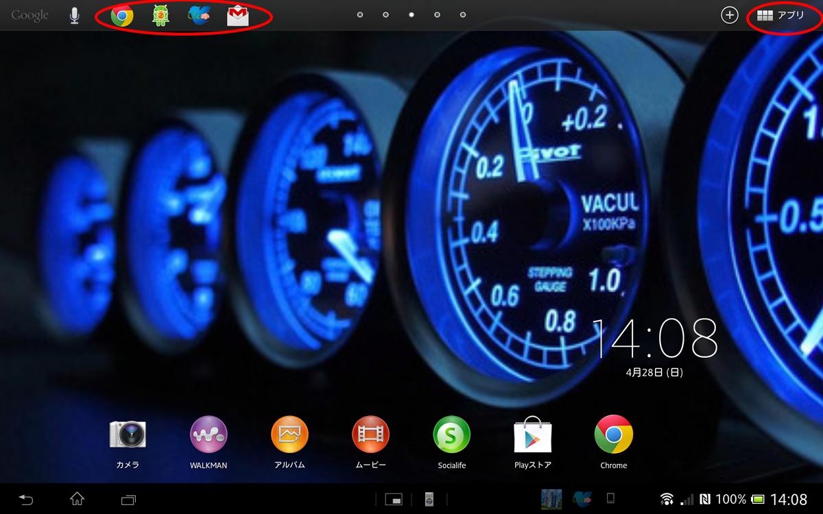 【tablet Z】横UIで使って便利なアプリ10選