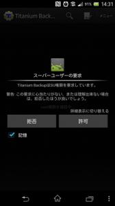 2013xperia-rootkit01
