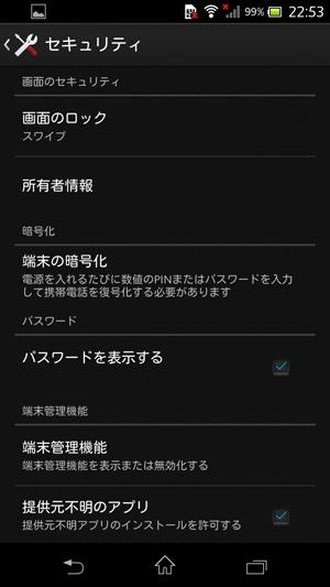 【Zほか】 Xperia LauncherでXperiaの新UIを試してみる(root不要)