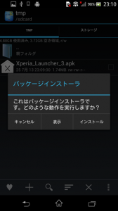 new-xperia-home04