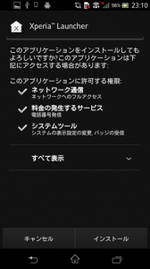 new-xperia-home05