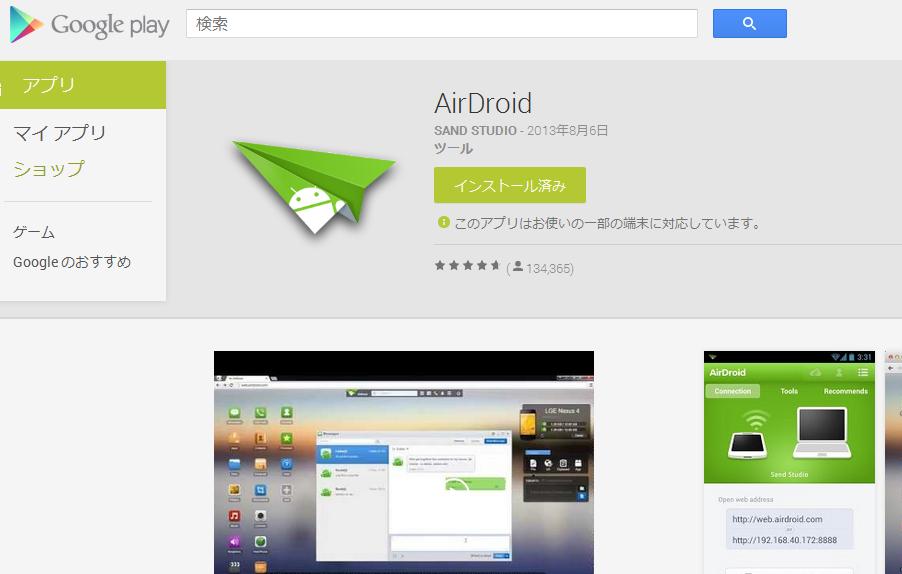 【アプリ】PC⇔端末接続がケーブルレスとなるAirDroidがマストアプリになった件