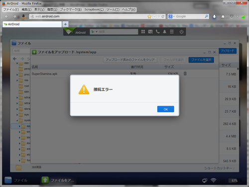airdroid18