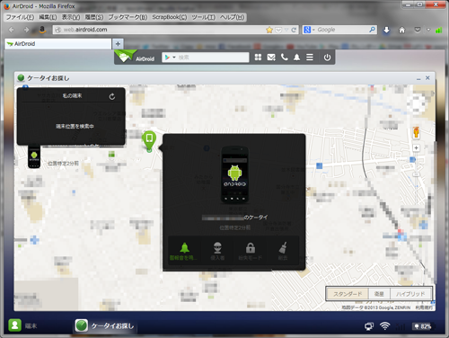 airdroid30