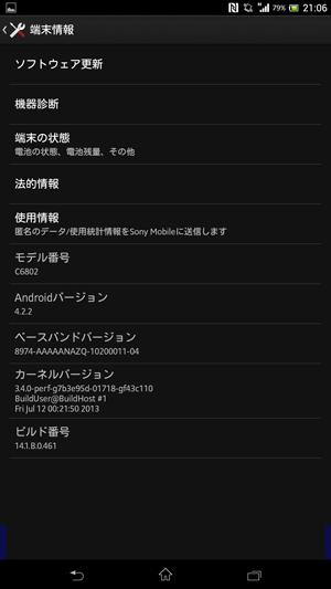 【Z Ultra】Xperia Zとの違いを探してみた(細かい差異など)