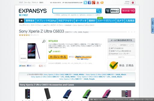 Sony Xperia Z Ultra C6833 (SIMフリー LTE, 16GB, Purple)価格&特徴 - EXPANSYS 日本