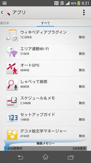 【Z1】非rootで無効化して問題ないアプリ・サービス一覧(Xperia Z1版)
