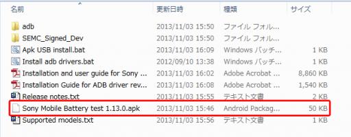 battery-degration01
