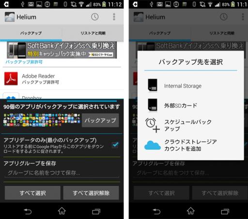 helium-backup09