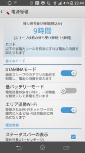 z1f-stamina01