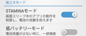 【Z1 f・Z1】STAMINAモード設定のコツ