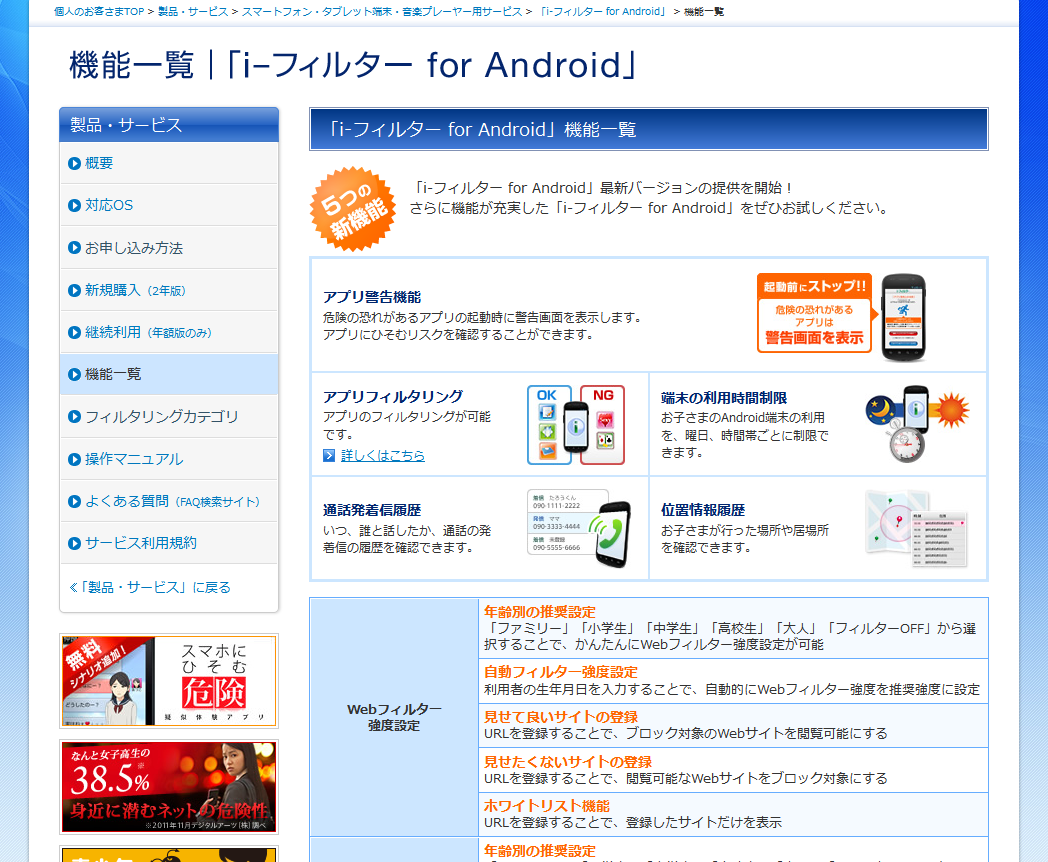 【コラム】子どもにスマートフォンを持たせるときに導入すべき必須の無料アプリ3種