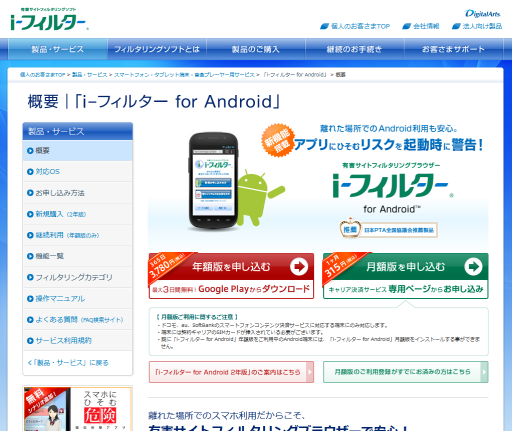 kids-smartphone02