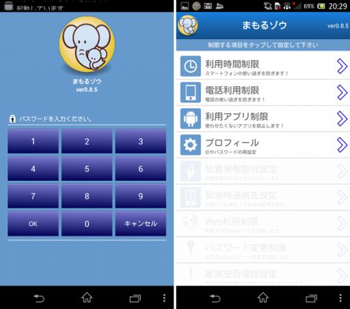 kids-smartphone13