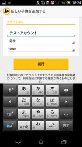 kids-smartphone19