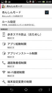 kids-smartphone33
