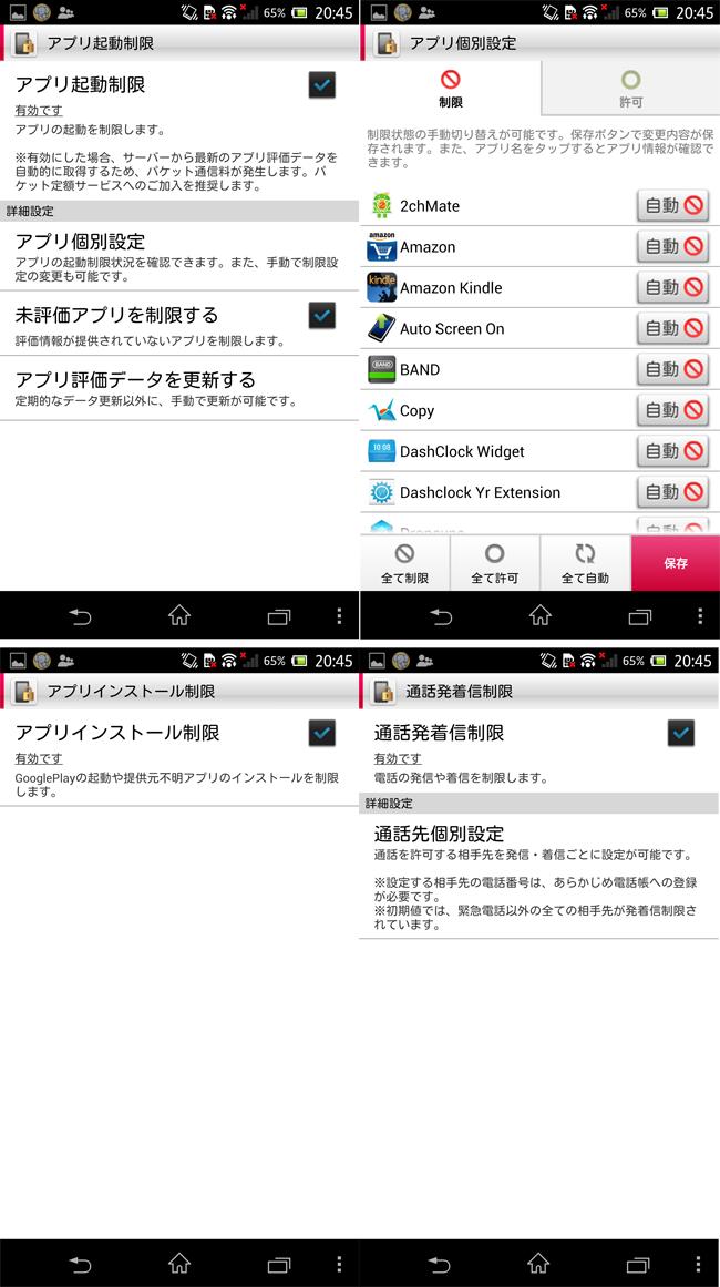 kids-smartphone34