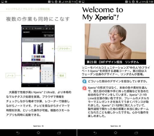 xperia-app05