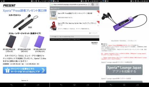 xperia-app06
