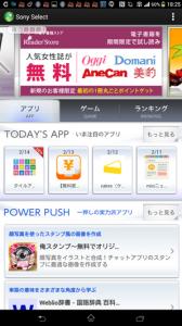 xperia-app09