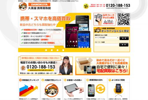 携帯買取|携帯電話・スマートフォンを高価買取の大黒屋