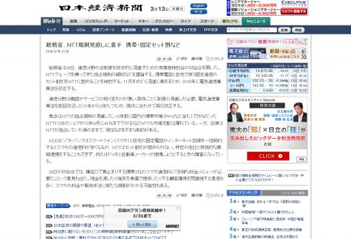 総務省、NTT規制見直しに着手 携帯・固定セット割など :日本経済新聞