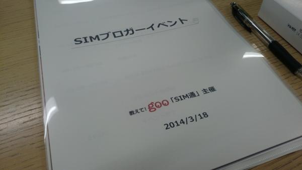 【コラム】教えて!goo「SIM通」主催SIMブロガーイベントに参加してきました